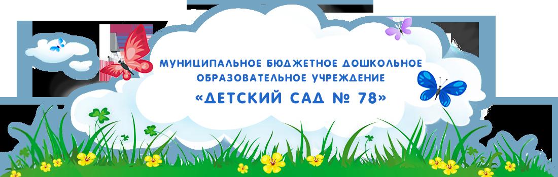 муниципальное бюджетное дошкольное образовательное учреждение «Детский сад № 78»